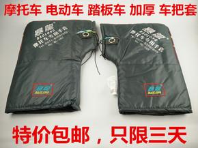 暴龙摩托车手套冬季防水骑车保暖防寒车把套男女电动车手套加厚