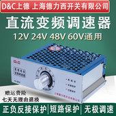 上海德力西直流電機12v24v48v60v20A無極變速開關12伏調光調速器