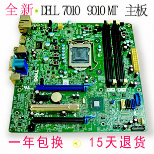 全新原装DELL 9010  9020 7010  1650  8500  3900 8700MT DT主板