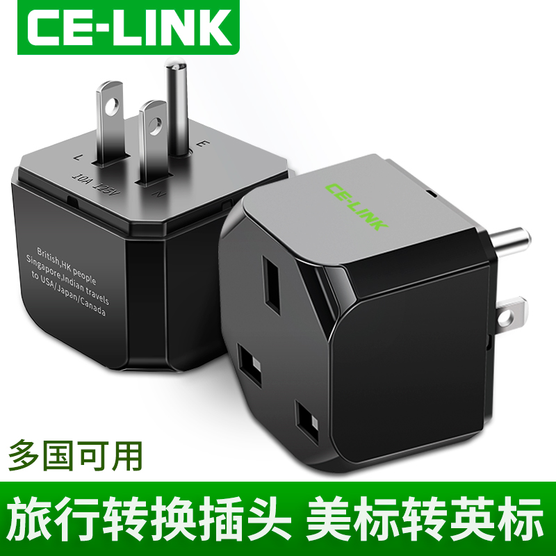 celink美標轉英標電源插頭轉換器香港英國印度新加坡到美國加拿大巴西日本泰國通用旅行港版蘋果手機充電插座