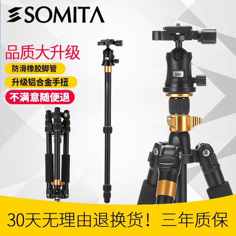 三角架相机支架便携折叠式脚架SOMITA