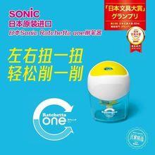 日本进口Sonic索尼克Ratchetta安全自动闭合口 铅笔削笔器 卷笔刀