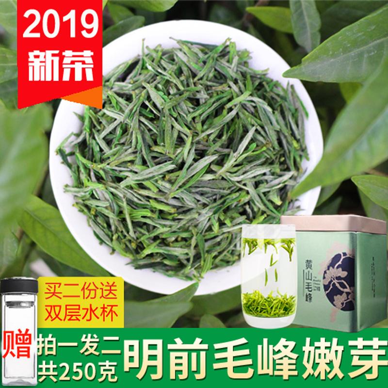 Чай Хуаншань Маофэн Артикул 549160333765