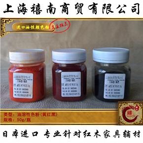 日本进口油性色粉 红木古典家具补色专用色粉 油黑 油红 油黄50克