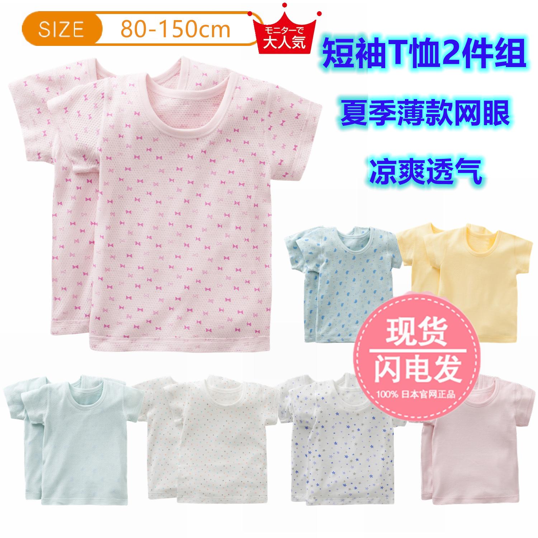 【特价清仓】日本正品千趣会超凉爽透气网眼速干短袖t恤2件组