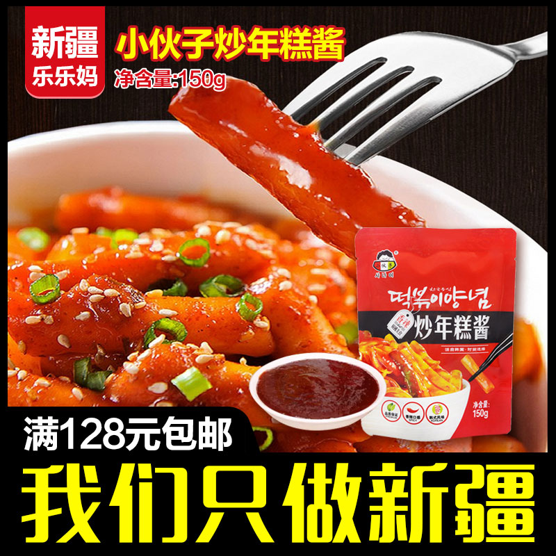 韩式火锅酱料