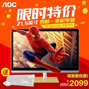 AOC正品21.5英寸4G/120G四核电脑整机主机商务办公家用518一体机
