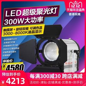 锐鹰 led摄影灯 led聚光灯摄像灯 演播灯影视灯电影灯CLL-3000TDX