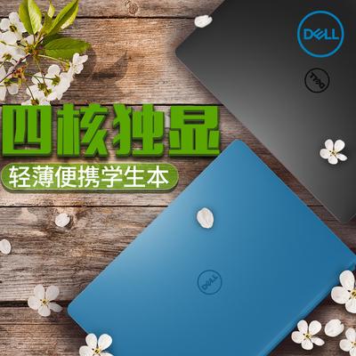 Dell/戴尔 灵越 14寸飞匣i5轻薄商务笔记本电脑办公学生游戏本女实体店
