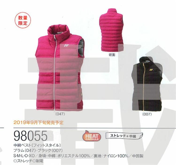 日本19年新款YONEX/尤尼克斯98055 羽毛球服运动热囊保暖马甲女款