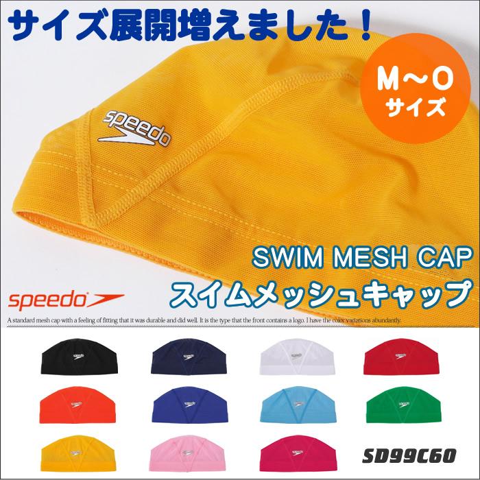 日本进口Speedo/速比涛SD99C60游泳网帽成人男/女长发/儿童款通用