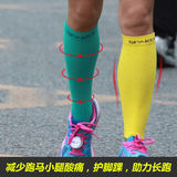 OBX Marathon compression socks female muscle can calf decompression sports stockings male professional running socks long-distance running equipment