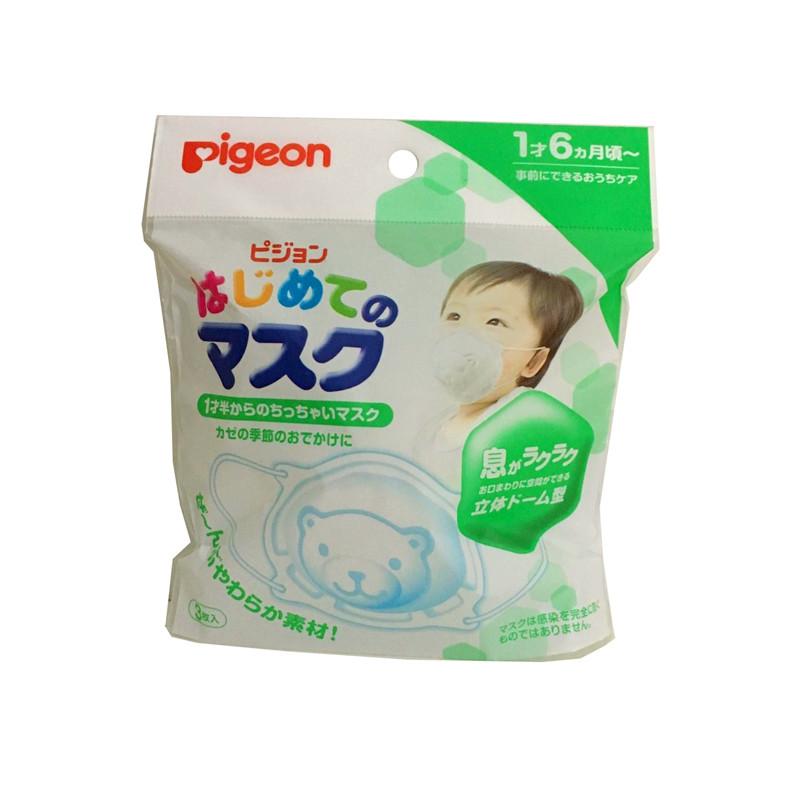 贝亲宝宝婴幼儿口罩一次性防雾霾0-3-6-12个月1岁新生儿透气pm2.5
