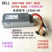 660S L220AS D06S 3647 全新DELL 5221 V270S 6小机箱电源