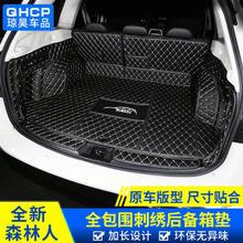 Qhcp automobile tailbox cushion is suitable for refitting 19 new forest man tailbox cushion into full-package backup box cushion in Subaru