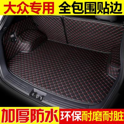 大众新速腾途观奇骏帕萨特cs75凌渡cc朗逸专用汽车后备箱垫全包围