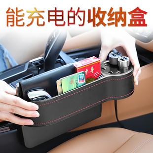汽车座椅缝隙夹缝盒储物收纳多功能带USB车载置物盒车内用品时时彩3码12期倍投方案