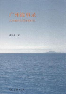 广州海事录:从市舶时代到洋舶时代:从市舶时代到洋舶时代 蔡鸿生 著 中国历史 商务印书馆 新广州海事录——从市舶时代到洋舶时代
