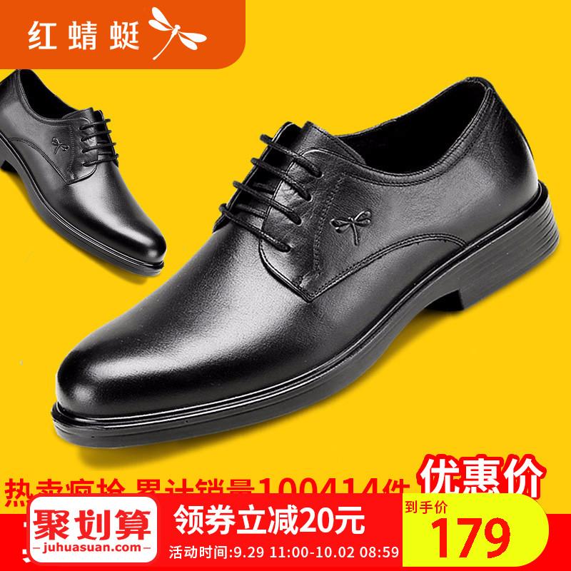 紅蜻蜓男式皮鞋