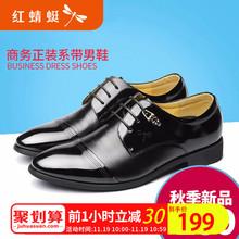 系带耐磨男鞋 春秋新品 真皮男士 正品 皮鞋 商务正装 红蜻蜓皮鞋
