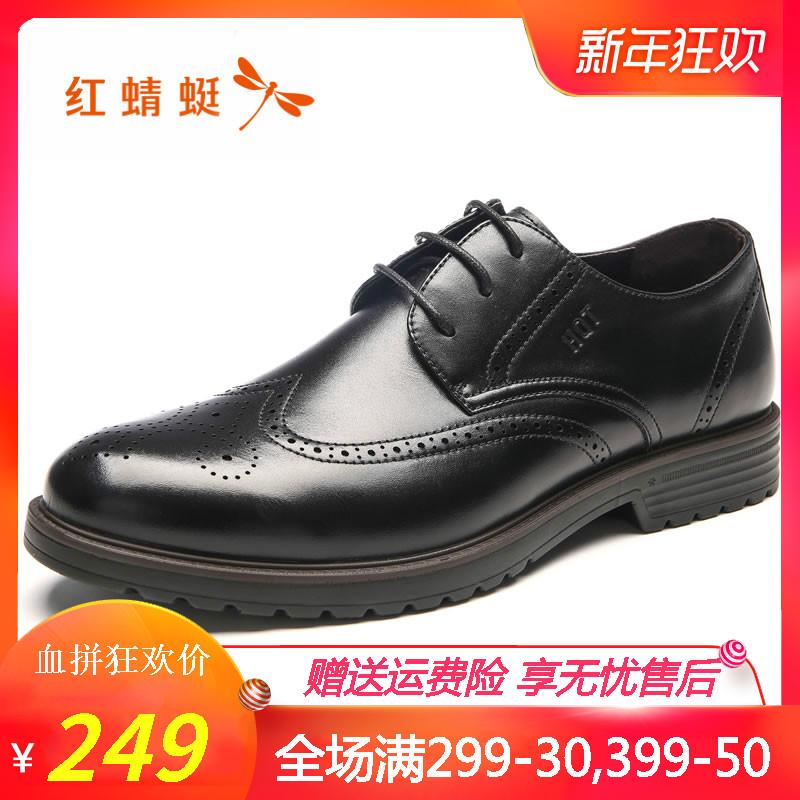 红蜻蜓男鞋 春秋布洛克英伦商务耐磨皮鞋 头层牛皮男鞋正装皮鞋