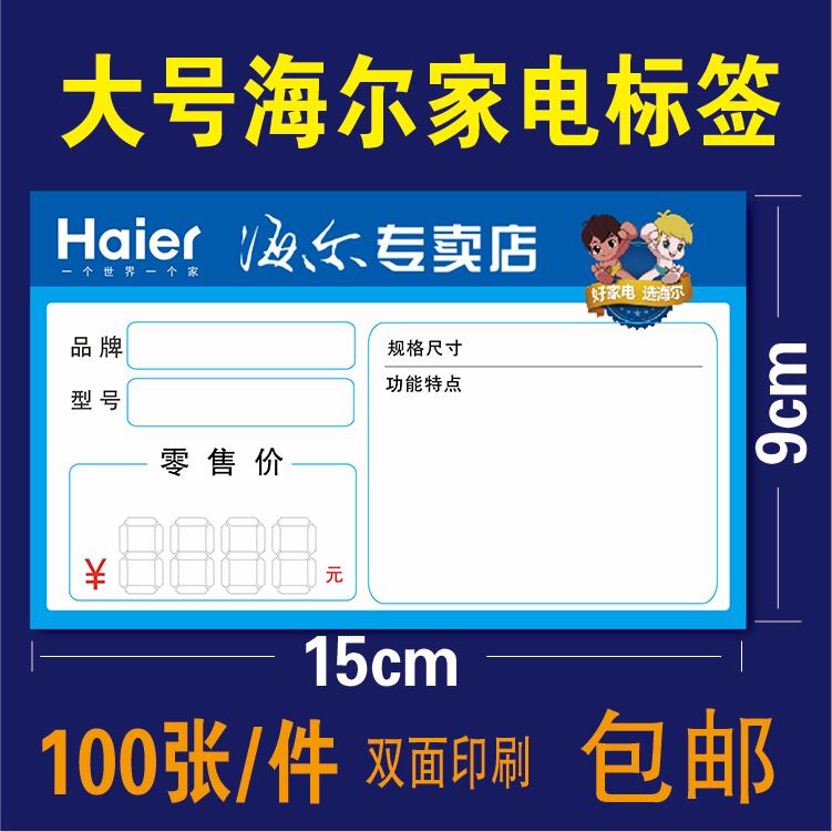 大号 海尔家电标价签 商品标签 海尔电器价格牌 15X9cm 100张/件