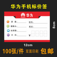 New double-sided price tag price label Huawei 4G label mobile phone shop price tag paper 100 per pack 12X8cm