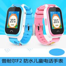普耐尔F2防水儿童电话手表手机卡智能定位打电话的触摸屏男孩女孩