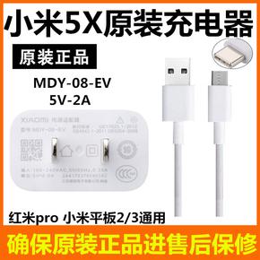 小米5x原装充电器mdy-08-ev平板2红米pro数据线2A正品3手机快充头