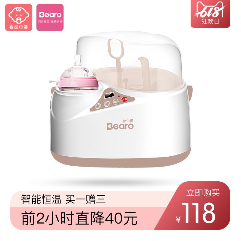 倍尔乐温奶器消毒器二合一智能热奶婴儿奶瓶消毒锅自动恒温暖奶器