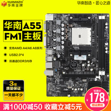 South China's new A55 computer motherboard cpu set DDR3 supports AMD A8 A4 330 x4 631