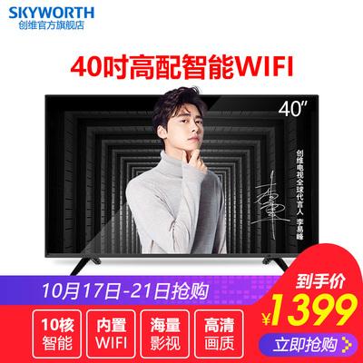 Skyworth/创维 40X6 40英寸高清智能网络WIFI平板液晶电视机42