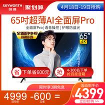 高清智能网络全面屏液晶平板电视机4K英寸6565H5创维Skyworth