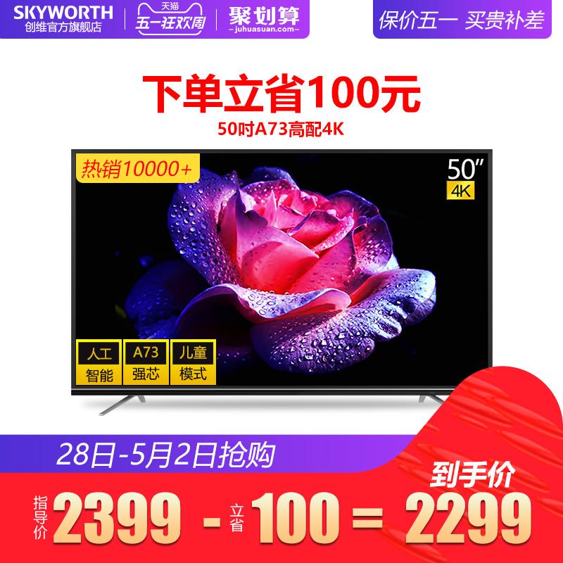 創維電視50寸