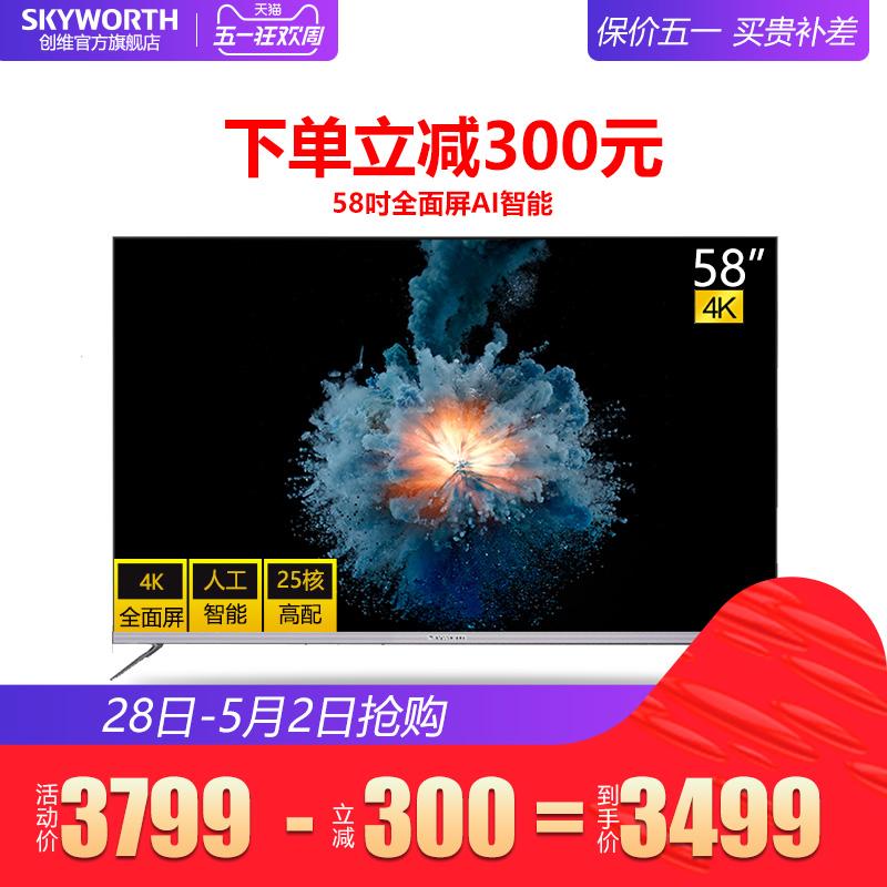 創維液晶電視58