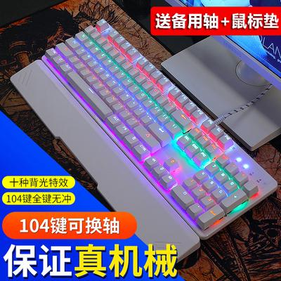 网吧机械键盘黑轴
