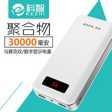 科智聚合物30000毫安智能充电宝oppo手机通用大容量快充移动电源