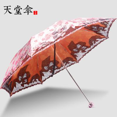 天堂伞防紫外线蕾丝刺绣花伞太阳伞女士轻巧带包三折叠遮阳伞