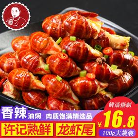 许记麻辣小龙虾香辣味鲜活冷冻口味虾熟食零食自热即食真空袋装