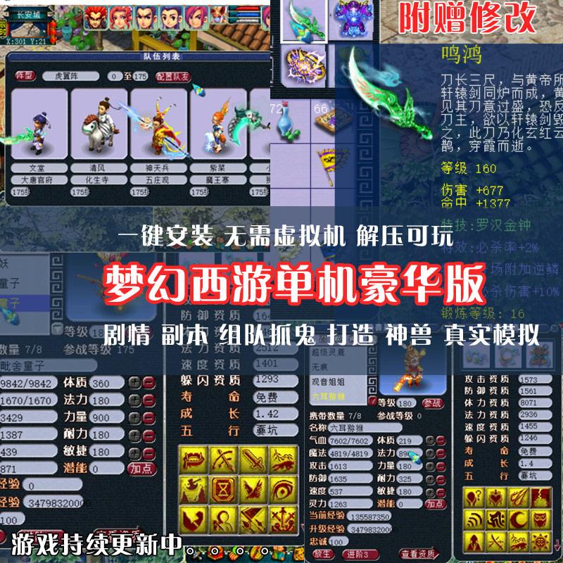 回合制PC单机游戏梦幻单机豪华版西游经典回忆不需模拟器解压可玩