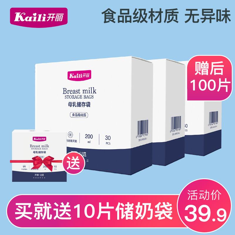 【100片】开丽储奶袋母乳保鲜袋存奶袋便携一次性奶粉储存袋200ml