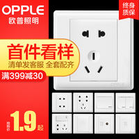 Op lighting switch socket panel porous 86 type 5 five holes pressing wall power household white concealed Z