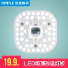 欧普照明超亮LED改造板吸顶灯改造灯板圆形灯管灯珠节能高亮贴片 18.9元