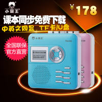 Subor/ bully M638 tape repeater recording learning machine U disk Mp3 player English repeater