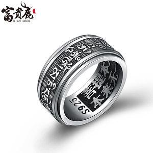 富贵鹿男士s925银转动六字真言戒指泰银复古转运指环原创首饰男戒
