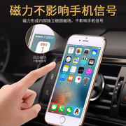 Mobile phone bracket, suction cup, car, magnetic magnet, trolley, support, magnetic navigation, driving