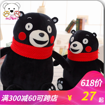 熊本熊人气熊公仔熊本君 熊本县吉祥物 玩偶毛绒玩具儿童节礼物女