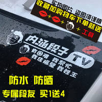 Connotation paragraph TV car stickers modified after the glass personality creative funny tail luminous paragraph friends stickers