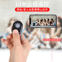 Mobile phone Bluetooth self-timer wireless shutter remote control camera button fast hand video without his mini button Apple Andrews multi-function camera remote wireless control
