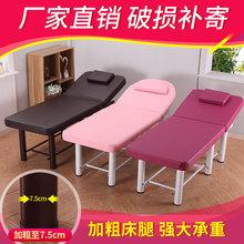 美容床折叠床按摩床美体美睫纹绣理疗推拿美容院专用稳固加粗六腿